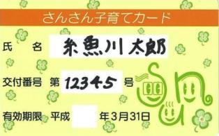 【糸魚川市】さんさん子育てカード