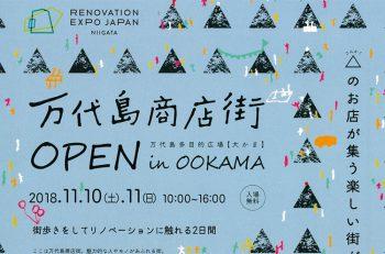 △(さんかく)の店が集う、ちょっと変わった街が「大かま」に登場|新潟市朱鷺メッセ前「大かま」