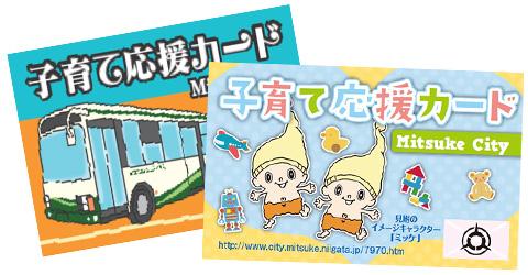 【見附市】 子育て応援カード