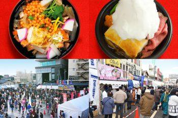 日本一の雑煮が新発田市で決定! 審査するのは皆さんです!
