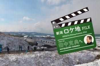【新潟ロケ地FILE Vol.8 『飛べ!ダコタ』】今から72年前に佐渡で本当に起こった話を映画化