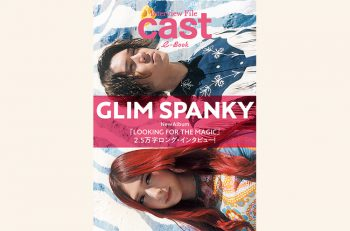 GLIM SPANKY ニューアルバム『LOOKING FOR THE MAGIC』2万5千字最新インタビュー!! 「e-book cast」始動!!