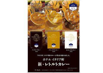 【新潟市中央区】ホテル イタリア軒のレトルトカレーがリニューアル!! ますますリッチなおいしさになりました