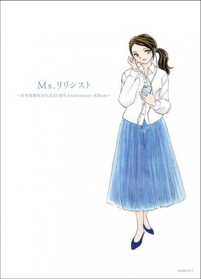 『Ms.リリシスト』