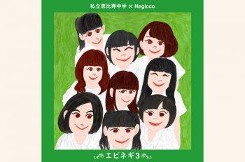私立恵比寿中学とNegicco。2年振りのコラボ公演がついに決定!