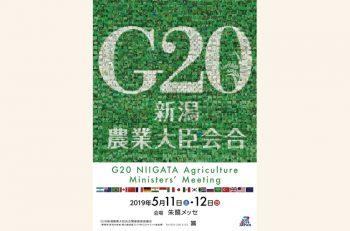 みんなの笑顔写真で「G20 新潟農業大臣会合」を歓迎しよう!
