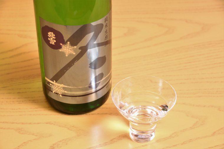 北雪「純米しぼりたて生原酒」をグラス一杯サービス中!