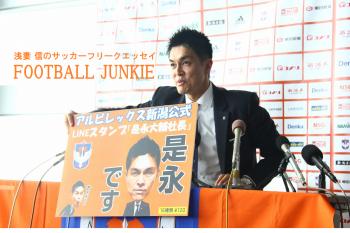 FOOTBALL JUNKIE【7つの提言を読む】