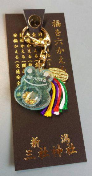 福を六かえる「かえる御守」1,000円