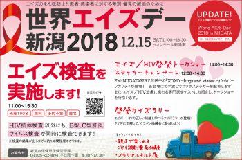 イオンモール新潟南で エイズ検査を実施します!