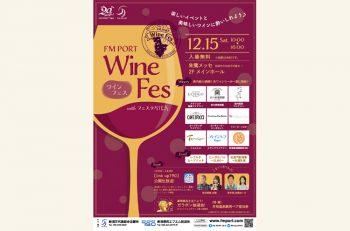 新潟のワイナリーが朱鷺メッセに大集結! 50種類以上のワインが楽しめます!