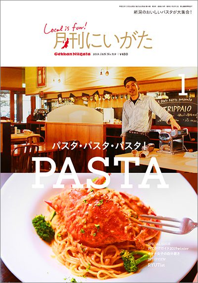 ちなみに表紙は加茂市のサントピアットのオーナーシェフ桑原さんと、新潟市の下町にあるRistorante Sasakiさんのパスタです