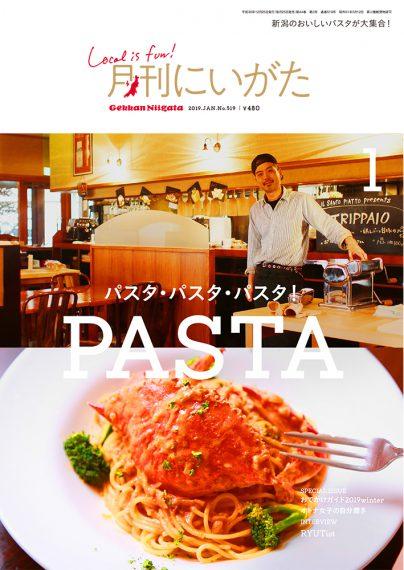 1月号はパスタ・パスタ・パスタ! みんな大好き、パスタの大特集!!