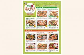 野菜 de ちょいしおメニューでおいしく、健康に! 新潟市内外レストランやスーパーで減塩メニューを食べよう