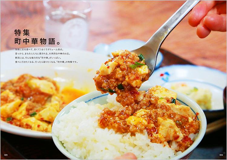 特集扉は、新潟市東区の柿屋さん。撮影時の「今週の定食」四番の麻婆豆腐でした。んまそう!