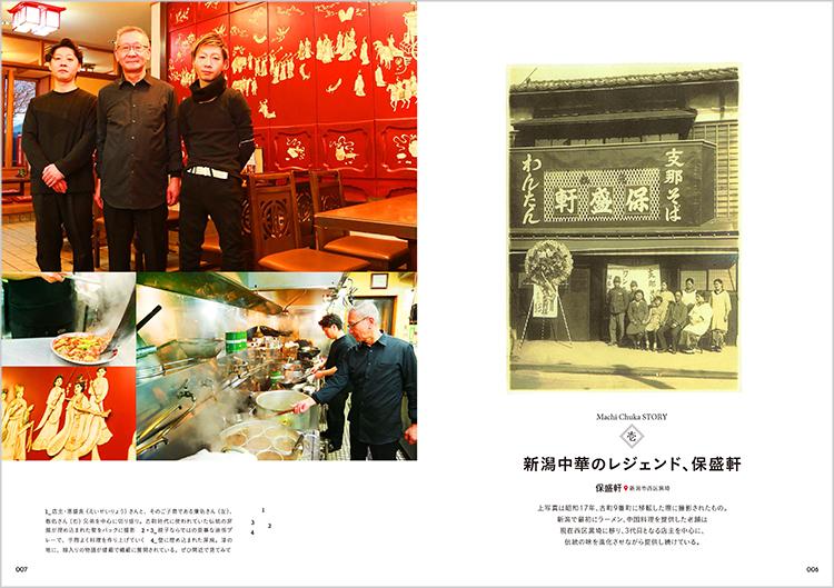 「新潟中華のレジェンド、保盛軒」。新潟ではじめてラーメンを提供したと言われる昭和2年創業の老舗、保盛軒さんをその歴史とともにご紹介しています