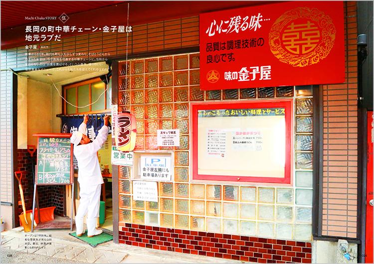 「長岡の町中華チェーン・金子屋は地元ラブだ」。長岡市内に5店舗を構える金子屋さんの魅力に迫ります