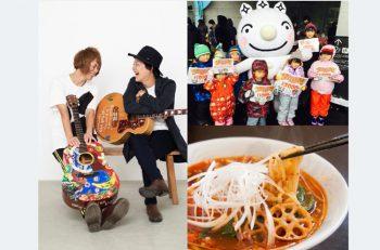 今年のキナーレひろばは、食、音楽、雪遊びとイベント盛りだくさん!