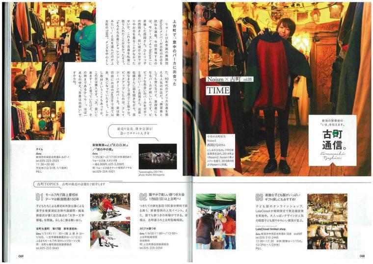 『古町通信』。写真は1月号の誌面でメンバーの西岡ひなのさんにご登場いただきました!