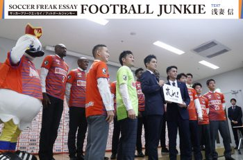 FOOTBALL JUNKIE 【新体制発表】