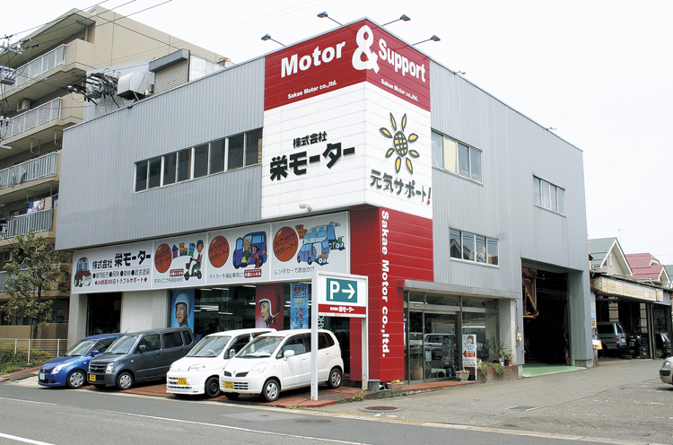 新潟市の北越高校近くにある栄モーター。車検や昨今話題のカーリースなどもご相談あれ