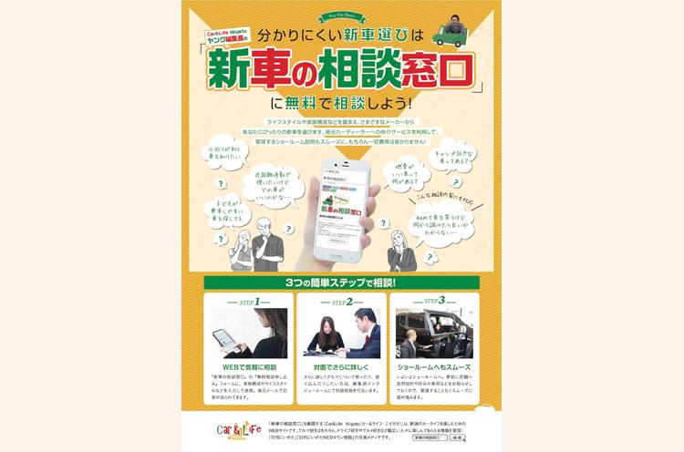 Car&Life Niigata「新車の相談窓口」を見る