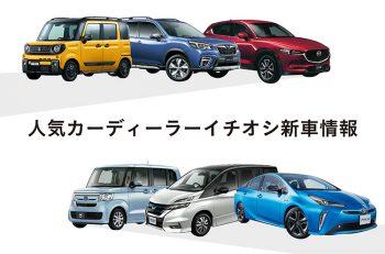 新車選びベストバイ【人気ディーラーイチオシ新車情報】