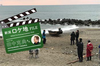 【新潟ロケ地FILE Vol.9】永瀬正敏主演。2月1日(金)全国公開『赤い雪 Red Snow』。胎内市の浜辺で撮影が行なわれました