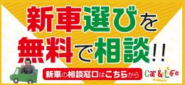 新車の相談窓口-Car&Life Niigata