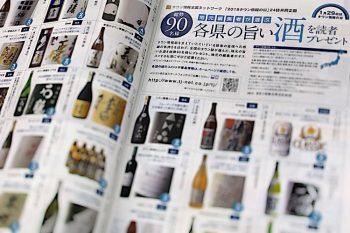 全国のタウン誌が選んだ地元の旨い酒を  総勢90名様にプレゼント