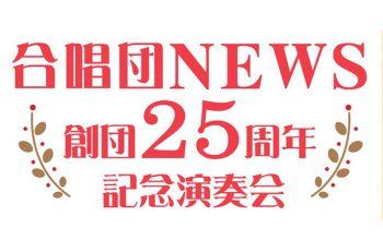 創団25周年を迎える「合唱団NEWS」が新潟と上越でコンサートを開催