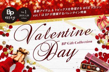 【ビルボードプレイスのバレンタインギフト】プレゼントにぴったりのアイテムをチェック!