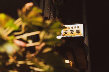 全国からファンが訪れる村上の隠れ家バー【県内特派員HOT NEWS・村上特派員/髙橋典子さん】