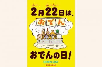 2月22日はおでんの日! 古町で新潟おでんを味わうイベント開催|新潟市古町