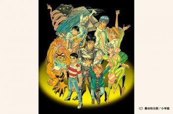 漫画家・藤田和日郎の原画展。『うしおととら』など貴重な原画を展示