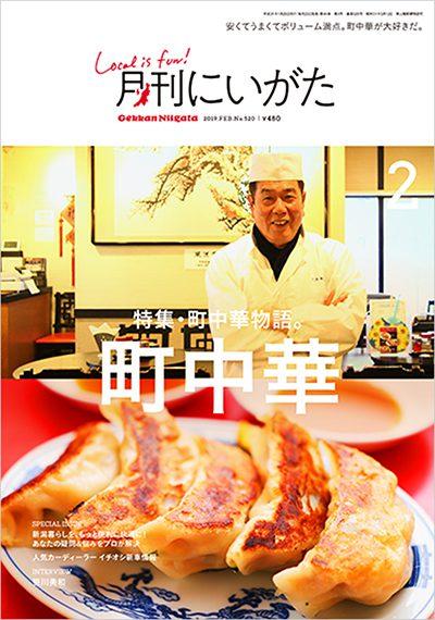 表紙は、新潟市学校町の広来飯店さんと糸魚川市の月徳飯店さんの写真です