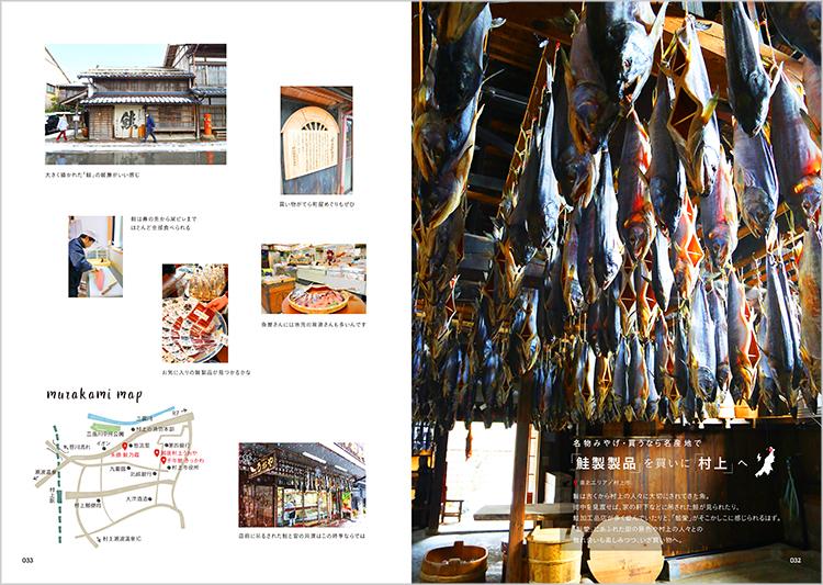 『名物みやげ、買うなら名産地で』。村上へ鮭製品を、阿賀町津川へ糀製品を、長岡市摂田屋へ味噌醤油を買いに行きましょう