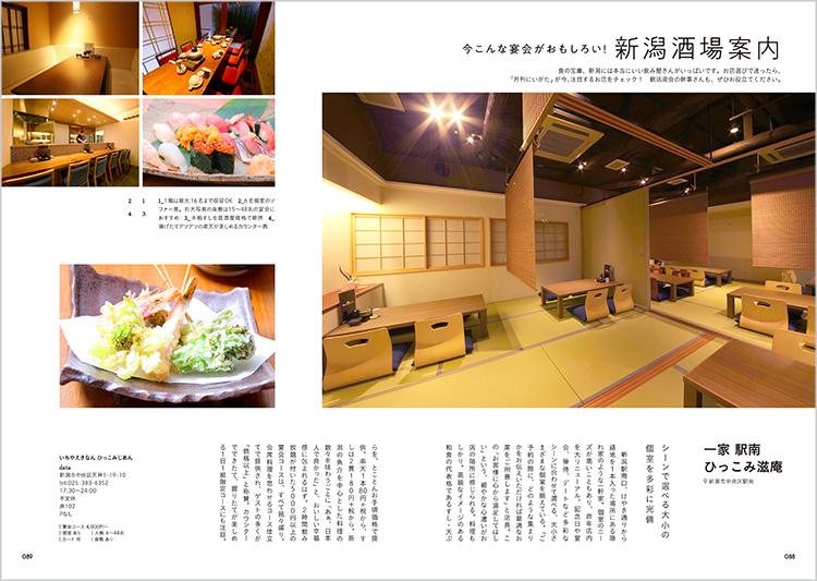 『今こんな宴会がおもしろい!新潟酒場案内』特集。歓送迎会の会場選びにもお役立ちの内容です