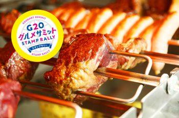 【長岡市編その1】G20メンバー国の料理を食べて豪華賞品が当たる! 参加店紹介