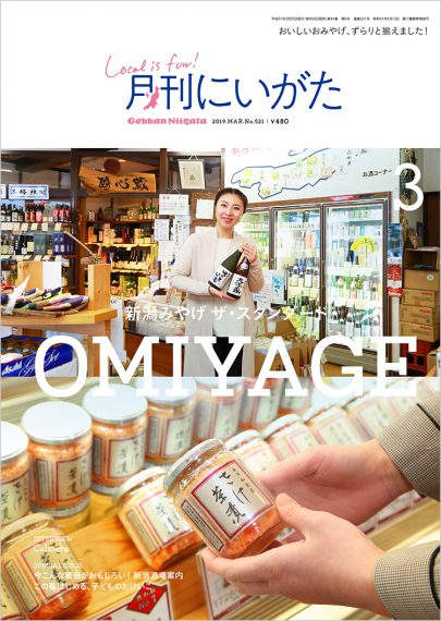 3月号は、手みやげを用意する機会の増える春に贈る「新潟みやげ」大特集!
