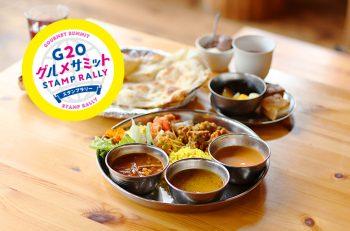 【新潟市編その1】G20メンバー国の料理を食べて豪華賞品が当たる!参加店紹介