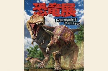 全高約3.7メートル! ティラノサウルスの全身復元骨格は必見!