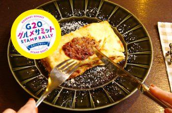 【長岡市編その2】G20メンバー国の料理を食べて豪華賞品が当たる!参加店紹介