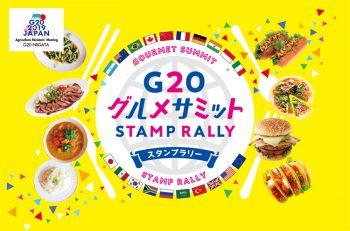 G20メンバー国の料理を食べて豪華賞品が当たる!