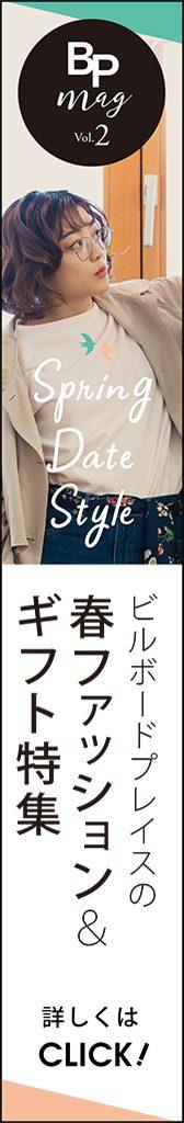ビルボードプレイスの春ファッション&ギフト特集