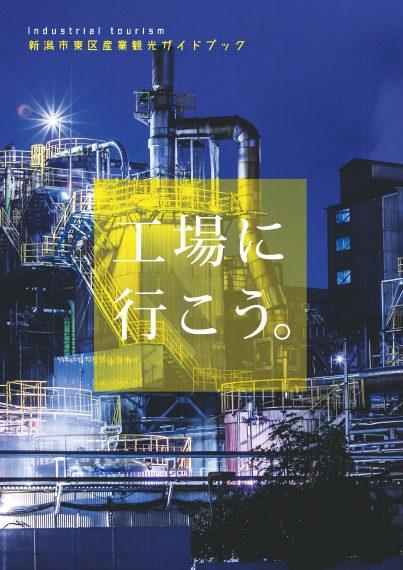 新潟市東区産業観光ガイドブック「工場に行こう。」表紙