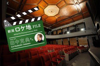 【新潟ロケ地FILE Vol.10 『シグナル 〜月曜日のルカ〜』】日本最古の映画館・高田世界館で撮影された作品です