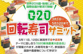 お寿司を食べてG20参加国の国旗や農産物について学ぼう!