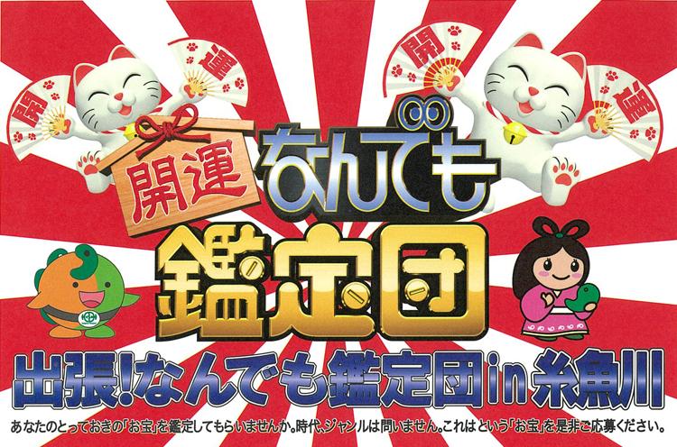 人気TV番組「なんでも鑑定団」が糸魚川にやってくる! お宝大募集&当日観覧者募集します!!