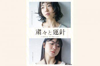 演劇製作集団・Accendere(アッチェンデレ)による注目の第4回公演!